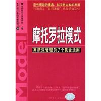 【二手旧书九成新】 世界企业特色管理模式 摩托罗拉模式:高绩效管理的7个黄金法则 湘财领导力发展学院 97878015