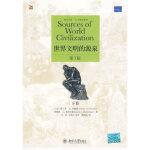 世界文明的源泉 第3版 下卷