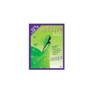 《探索自我》2011第1、2季合订本