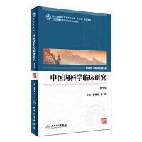 中医内科学临床研究(第2版/中医药研究生)
