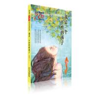 新中国成立70周年儿童文学经典作品集 我是一个任性的孩子