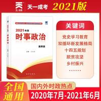 2020全国各类成人高考时事政治(专科起点升本科) 成考专升本 成人高考考试用书 时事政治