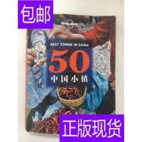 [二手旧书9成新]Lonely Planet旅行指南系列:50中国小镇 /[澳大?