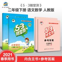 曲一线2021春53随堂测小学语文数学二年级下册(R)人教版语数2本套装