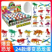 心奇暴龙战车爆裂恐龙新奇霸王龙三角龙甲龙仿真动物儿童玩具套装