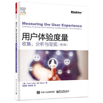 用户体验度量:收集、分析与呈现(第2版)(全彩)用户体验界的数据分析圣经!量化用户体验,是提升产品质量的重要因素!