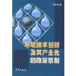 环境技术创新及其产业化的政策机制