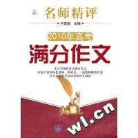 全新正版图书 名师精评2010年高考满分作文 卢思扬 重庆大学出版社 9787562455776 人天图书专营店