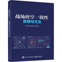 战场时空一致性原理与方法 电子工业出版社