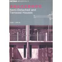 *(DETAIL建筑细部系列丛书)半独立式及联排住宅(景观与建筑设计系列)