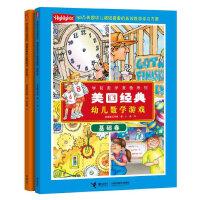 《美国经典幼儿数学游戏》套装(150万美国幼儿超级喜爱的高效数学学习方案)
