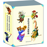金色童书礼品合辑(全套24册)