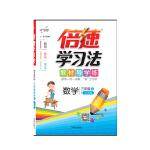 17秋 倍速学习法三年级数学―苏教版(上)