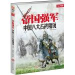帝国强军:中国八大古战精锐(修订版)