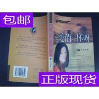 [二手旧书9成新]亲爱的你呀 /王天翔 著 中国电影出版社