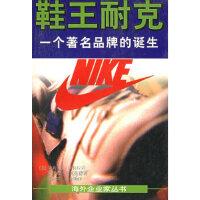 鞋王耐克:一个著名品牌的诞生