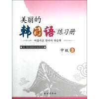 美丽的韩国语练习册.中级.3(朝文)