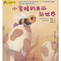 小蜜蜂的美丽新世界