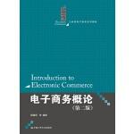电子商务概论(第二版)(21世纪电子商务系列教材)