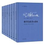 E・M・福斯特文集(八卷)