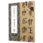 中国最具代表性碑帖临摹范本丛书-石鼓文・泰山石刻