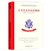 美国宪法的经济解释