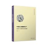 中欧语言接触的先声:闽南语与卡斯蒂里亚语初接触(复旦中华文明研究专刊)
