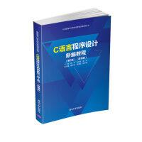 C语言程序设计新编教程(第2版)(微课版)