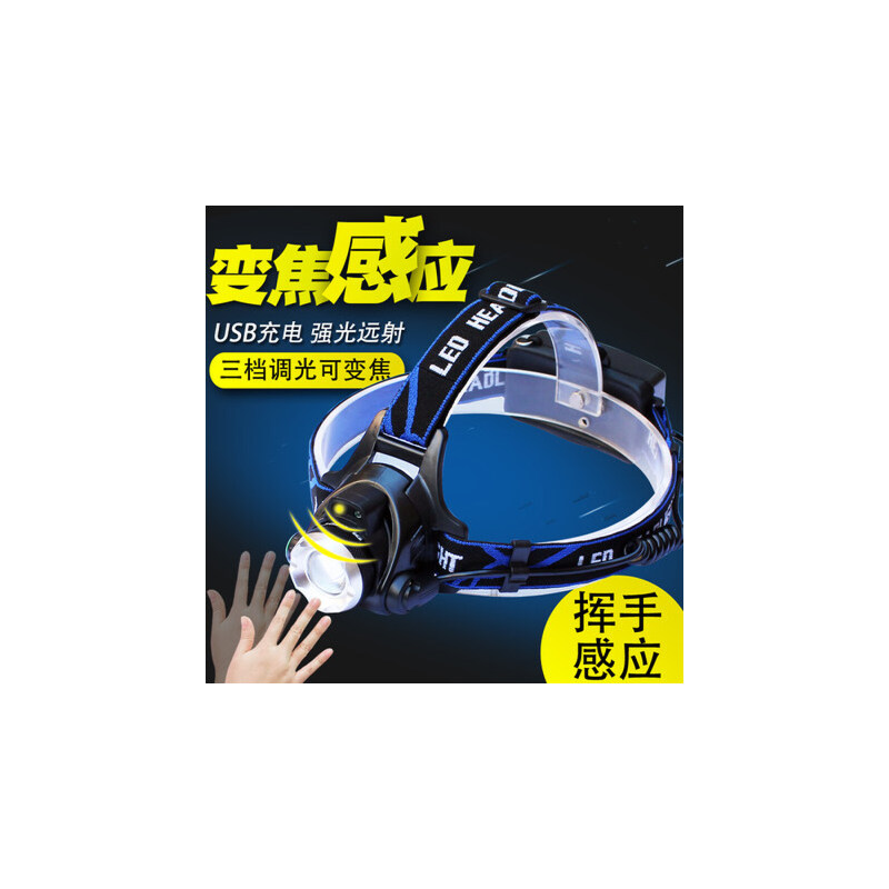 可充电头戴式电筒感应头灯强光白光手电筒 户外远射矿灯usb充电照明电筒 品质保证 售后无忧 支持货到付款