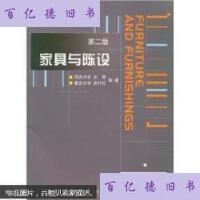 【二手旧书9成新】家具与陈设(第2版) /庄荣 等著 中国建筑工业