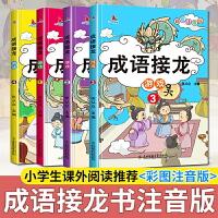 成语接龙游戏注音版儿童读物一年级经典全4册成语故事大全儿童读物6-7-10-12岁成语故事绘本成语接龙800条2000条