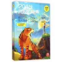 红蜻蜓暖爱长篇小说:2045,沉寂的吼声