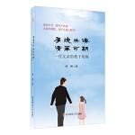 厚德共济 清华可期:一位父亲的教子历程