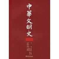 """中华文明史(第二卷)(中纪委推荐阅读的56本书之一,美第一夫人米歇尔北大演讲所获唯一赠书,""""剑桥中国文库""""的首批入选图"""