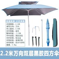 钓鱼伞2米2.2米双层万向防雨钓鱼伞钓伞遮阳伞钓鱼太阳伞