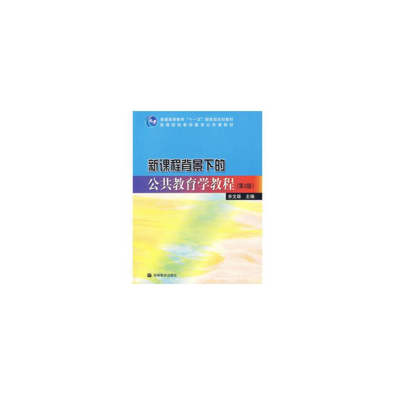 新课程背景下的公共教育学教程(第2版) 9787040273830