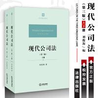正版 现代公司法 (第三版 上下) 法律出版社