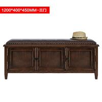 美式实木换鞋凳式门口鞋柜可坐 入户储物收纳凳进门穿鞋凳家用 1200*400*450mm三门 棕皮