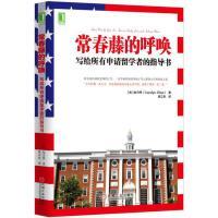 【正版特价】常春藤的呼唤:写给所有申请留学者的指导书|230802