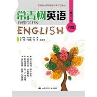常青树英语 六级(高一)・下(普通高中英语课程标准泛读教材)