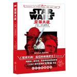 星球大战:卢克・天行者传奇(电影《星球大战:最后的绝地武士》