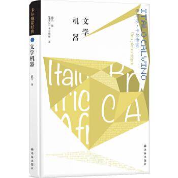文学机器(pdf+txt+epub+azw3+mobi电子书在线阅读下载)