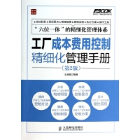 工厂成本费用控制精细化管理手册(第2版)/弗布克工厂精细化管