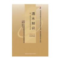 【正版】自考教材 00984 0984 酒水知识 2004年版 李勇平 湖南科学技术出版社