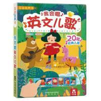 我会唱英文儿歌+我会念童谣 2册 认知发声书亲子读物儿童早教书0-3岁儿歌有声读物 童书 宝宝视觉开发游戏(1-2岁)