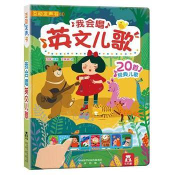 我会唱英文儿歌+我会念童谣 2册 认知发声书亲子读物儿童早教书0-3岁儿歌有声读物 童书 宝宝视觉开发游戏(1-2岁) 我会唱英文儿歌+我会念童谣 2册 儿歌有声读物