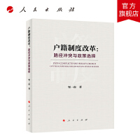 户籍制度改革:路径冲突与政策选择 人民出版社