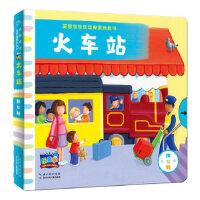 英国宝宝双语探索玩具书:火车站 [英]麦克米伦出版公司 长江少年儿童出版社新华书店正版图书