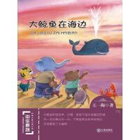 大鲸鱼在海边(中华原创幻想儿童文学大系)