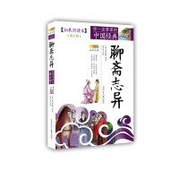 成长文库 你一定要读的中国经典:拓展阅读本(青少版)・聊斋志异